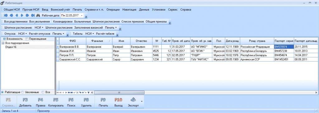 Отдел кадров, вид главного окна программы