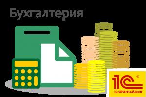 1С:Бухгалтерия 8 для Беларуси
