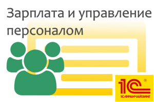1С:Зарплата и управление персоналом 8 для Беларуси